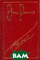Сочинения в семи томах. Том 4. Загадки истории. Часть I  Эдвард Радзинский купить