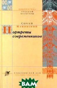 Портреты современников  Маковский С.К. купить