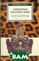 Священные письмена майя   купить