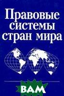 Правовые системы стран мира: Энциклопедический справочник  Сухарев А. Я. купить