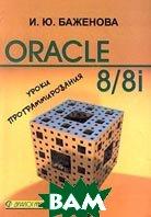Oracle 8/8i. Уроки программирования  И.Ю. Баженова купить