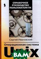 Операционная система Unix  Сергей Ивановский  купить