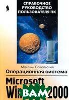Операционная система Microsoft Windows 2000. Справочное руководство  Максим Сокольский  купить