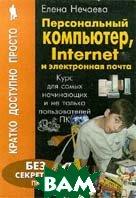 Персональный компьютер, Internet и электронная почта  Елена Нечаева  купить