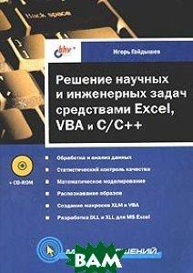 Решение научных и инженерных задач средствами Excel,VBA,C/C++ +CD-Rom   Гайдышев И.П. купить