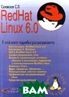 Red Hat Linux 6.0. Учебник  Скловская С. Л.  купить