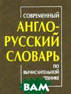 Современный англо-русский словарь по вычислительной технике: 56 тыс. терминов  Орлов С.Б. купить