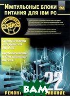 Импульсные блоки питания для IBM PC. Выпуск 22  Куличков А. В.  купить
