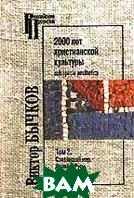 2000 лет христианской культуры sub specie aesthetica. В 2-х тт.  Бычков В. купить