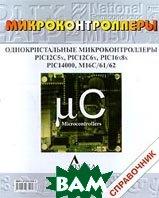 Однокристальные микроконтроллеры PIC12C5x, PIC12C6x, PIC16x8x, PIC14000, M16C/61/62   купить