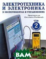 �������������� � ����������� � ������������� � �����������: ��������� �� Electronics Workbench. ��� 2. �����������  �. �. ������, �. �. �������, �. �. ������, �. �. ��������, �. �. �������, �. �. �����  ������