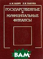 Государственные и муниципальные финансы. Учебник для вузов  Бабич А.М. купить