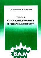 Теория спроса, предложения и рыночных структур  Чеканский А.Н., Фролова Н.Л. купить