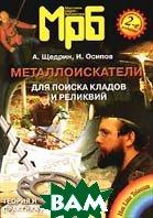 Металлоискатели для поиска кладов и реликвий  А. Щедрин, И. Осипов  купить