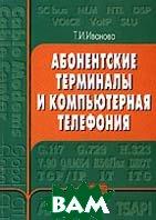 Абонентские терминалы и компьютерная телефония  Иванова Т.Н. купить