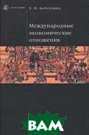 Международные экономические отношения: Учебник  Е. Ф. Авдокушин  купить