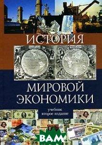 История мировой экономики: Учебник для вузов. 2-е издание  Поляк Г.Б., Маркова А.Н. купить