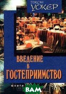 Введение в гостеприимство: Учебник  Уокер купить