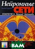 Нейронные сети. STATISTICA Neural Networks   купить