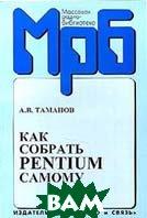 Как собрать Pentium самому  А. В. Таманов  купить
