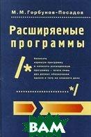 Расширяемые программы  М. М. Горбунов-Посадов  купить
