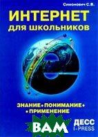 Интернет для школьников  Симонович С. В.  купить