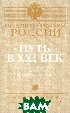 Путь в XXI век: стратегические проблемы и перспективы российской экономики  Львов Д.С. купить