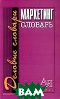 Маркетинг Словарь  Азоев Г.Л.,Завьялов П.С. купить