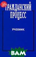 Гражданский процесс. Учебник  Под ред. Мусина В.А. купить