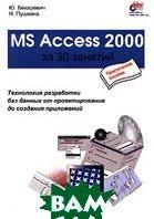MS Access 2000 за 30 занятий  Ю. Бекаревич, Н. Пушкина  купить