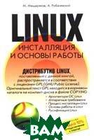 Linux. Инсталляция и основы работы (+ CD - ROM)  М. Мещеряков, А. Робачевский  купить