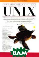 Операционная система Unix  Андрей Робачевский  купить
