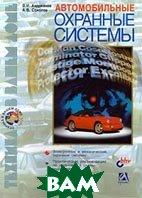 Автомобильные охранные системы  В. И. Андрианов, А. В. Соколов  купить
