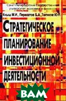 Стратегическое планирование инвестиционной деятельности. Учебное пособие  Кныш М.И., Перекатов Б.А., Тютиков Ю.П. купить