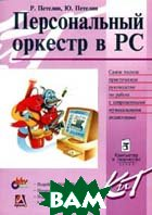 ������������ ������� � PC  �. �������, �. �������  ������