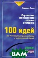 100 идей для достижения превосходства в конкурентной борьбе. Справочник совершенного хозяина ресторана  Марциано Палли купить