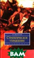 Стратегическое управление: Учебник 2-е издание  Виханский О.С. купить