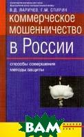 Коммерческое мошенничество в России  В. Д. Ларичев, Г. М. Спирин купить