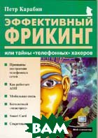 Эффективный фрикинг или тайны «телефонных» хакеров  П. Карабин купить