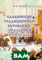 Славянские традиционные верования, праздники и ритуалы. Справочник  Ф. С. Капица купить