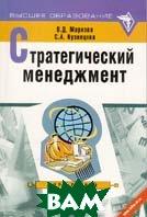 Стратегический менеджмент: Курс лекций  В. Д. Маркова, С. А. Кузнецова купить