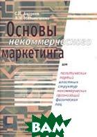 Основы некоммерческого маркетинга  С. Н. Андреев, Л. Н. Мельниченко купить