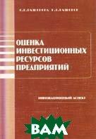 Оценка инвестиционных ресурсов предприятий  С. П. Радионова, Н. В. Радионов  купить