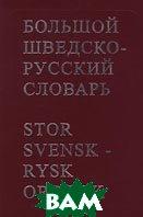 Большой шведско-русский словарь. Около 160 000 слов  Д. Э. Миланова  купить