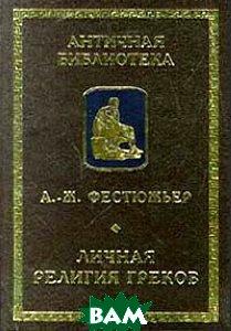 Личная религия греков  А.-Ж. Фестюжьер  купить