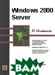 Windows 2000 Server  М. Майнази и др. купить