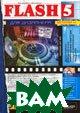 Внутренний мир Flash 5 для дизайнера  Кен Мильберн, Джон Крото купить