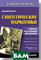 Синтетические наркотики: вопросы расследования преступлений  Сергей Роганов купить