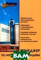 Менеджер по ипотечным операциям  Смирнов В.В. купить