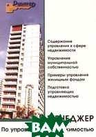 Менеджер по управлению недвижимостью  В. В. Смирнов, Е. А. Пучкина  купить